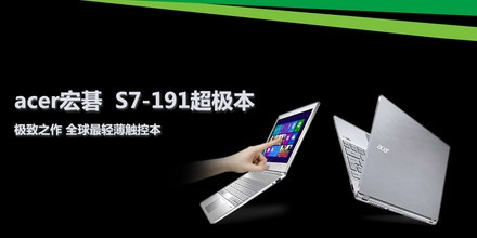 Acer S7-191评测图解