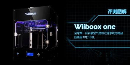wiiboox one评测图解