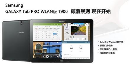 三星Galaxy Tab Pro T900(WLAN版)评测图解