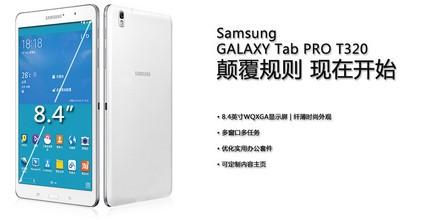 三星 Galaxy Tab Pro 8.4评测图解