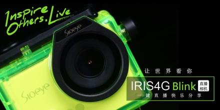 Sioeye IRIS4G Blink运动直播相机 评测图解