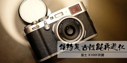 富士X100F评测图解