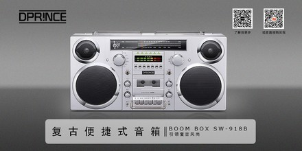 Dprince BOOMBOX��SW-918B��评测图解