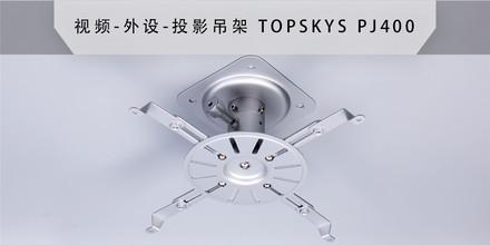 TOPSKYS PJ400投影儀吊架通用型多角度旋轉投影機支架 (黑色/銀色)評測圖解