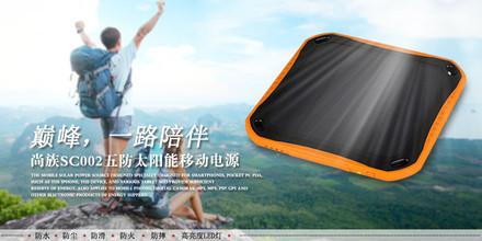 尚族SC002五防太阳能移动电源评测图解