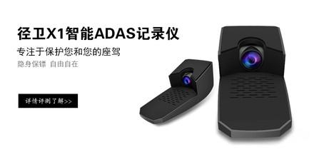 径卫X1智能ADAS行车记录仪评测图解