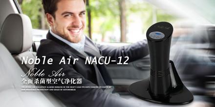Noble Air NACU-12评测图解