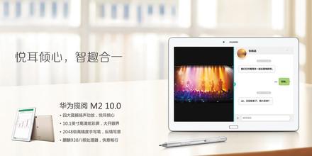 华为 揽阅 M2 10.0评测图解