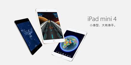 苹果 iPad mini 4评测图解