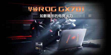 ROG GX701VI7820(32GB/1TB/8G独显)评测图解