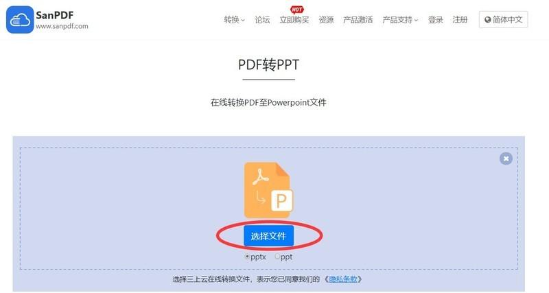 如何把PDF转成word?