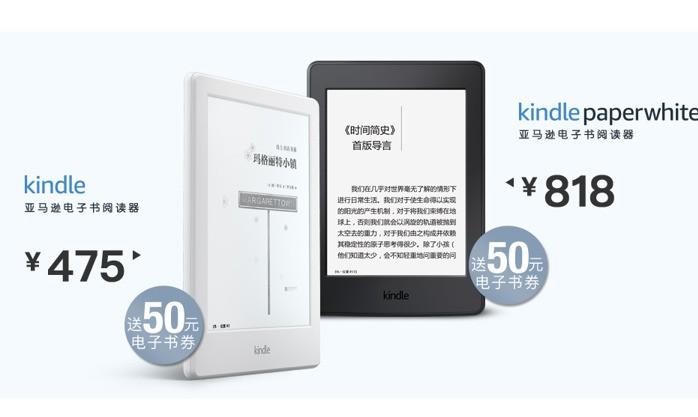 亚马逊Kindle Fire是金属机身吗?
