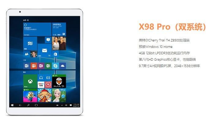 台电X98 Pro采用什么处理器?和微软Surface 3的一样吗?