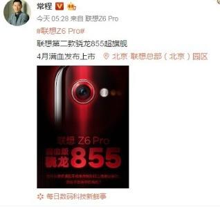 联想Z6 Pro 可以无线充电吗?