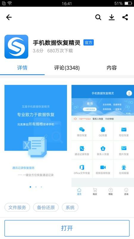 不小心删除了QQ所有记录文件还能恢復吗?