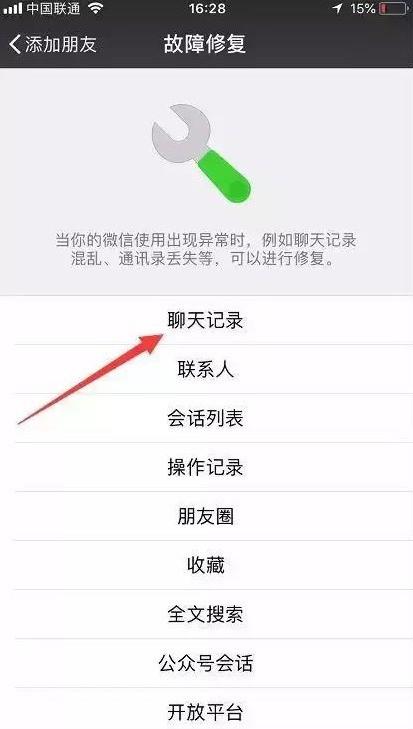 没有备份已删除的微信聊天记录怎么恢复?急!!!