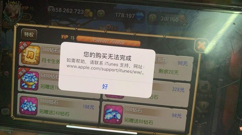 最新3分钟解决iPhone充值限购,你的购买无法完成