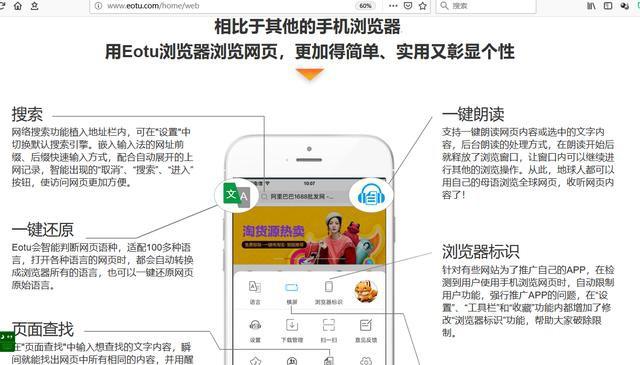 Eotu浏览器自带的翻译功能好不好用?