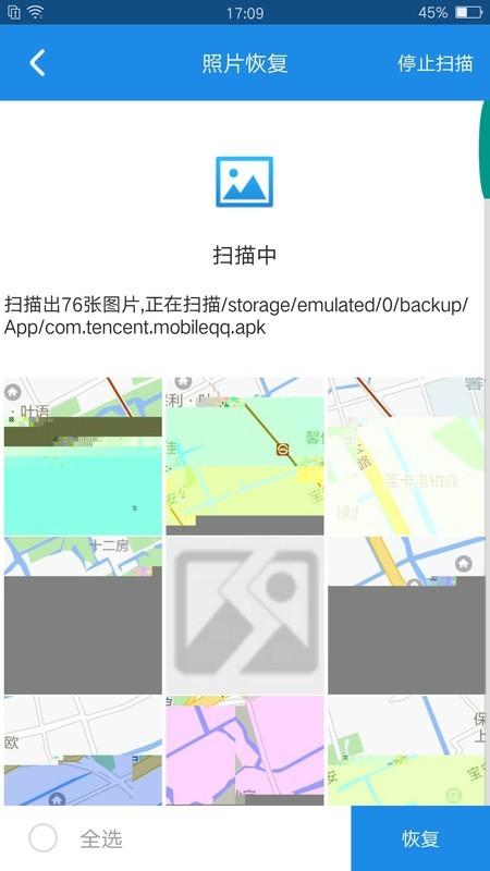 手机如何恢复误删除的照片?