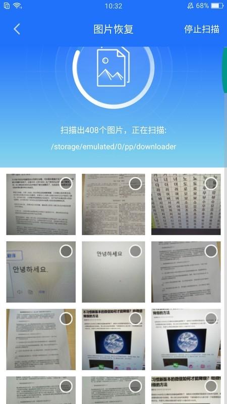 安卓手机里面删除的照片,可以回复么?