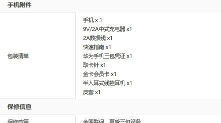 华为Mate 8(NXT-AL10/4GB RAM/全网通)附赠耳机了吗?
