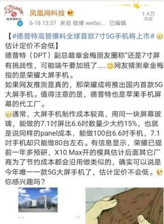 为什么荣耀X10Max是今年唯一的5G大屏?