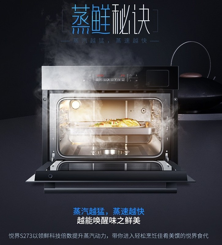 老板电器电蒸箱相比较于传统的蒸锅有什么优点