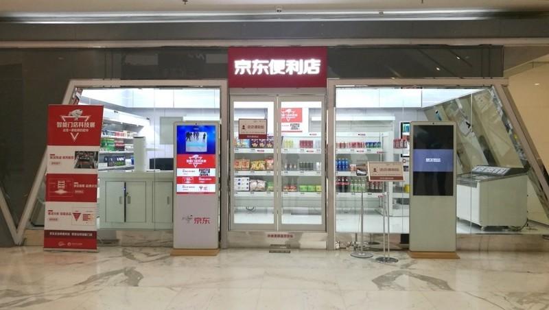开一个京东实体店除了房屋租金需要多少钱