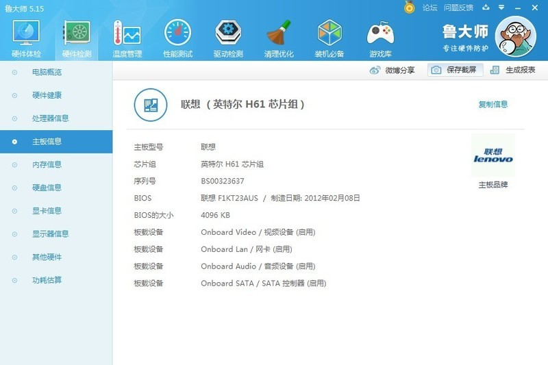 联想H61主板可以上i38100cpu吗???