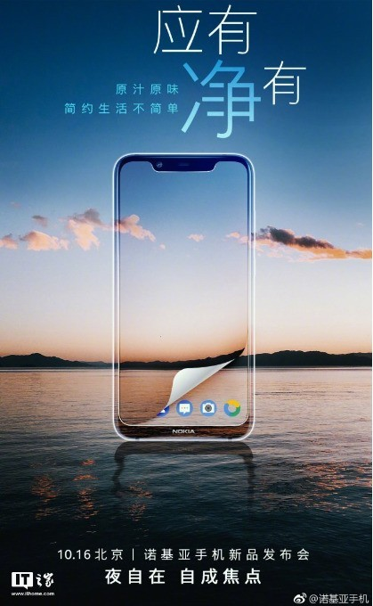 诺基亚X7 2018什么时候降价?