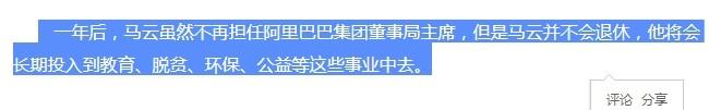 马云辞掉阿里巴巴集团董事局主席的原因是什么?