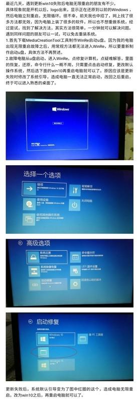 电脑开机时一直显示,正在配置windows,请勿关闭计算机!然后一直重复