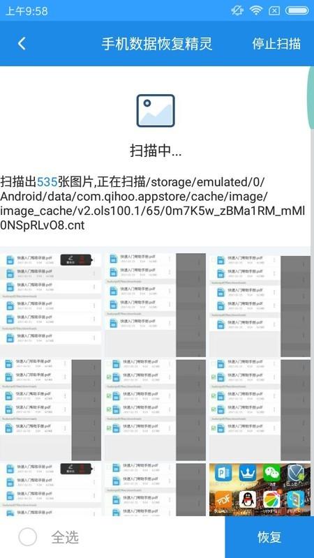 vivox9我是把照片移到保密柜 原文件自然就没有了 我是从保密柜删的 还能恢复吗