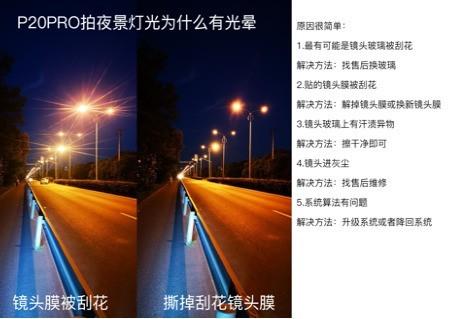华为mate20夜间拍摄很长条的光晕,售后反应正常现象。可以用摄像头对着其它手机的补光灯看类似效果。 请问你们有这种情况吗?
