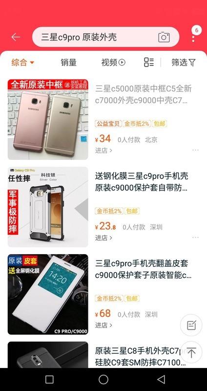 三星手机c9pro 手机外壳在哪里怎么样能买到?我在淘宝搜就只搜到手机外套而已