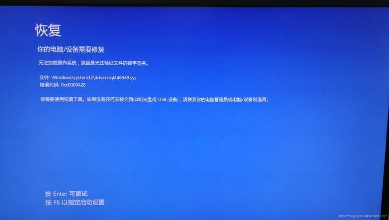 无法加载操作系统,原因是无法验证文件的数字签名。这是什么意思