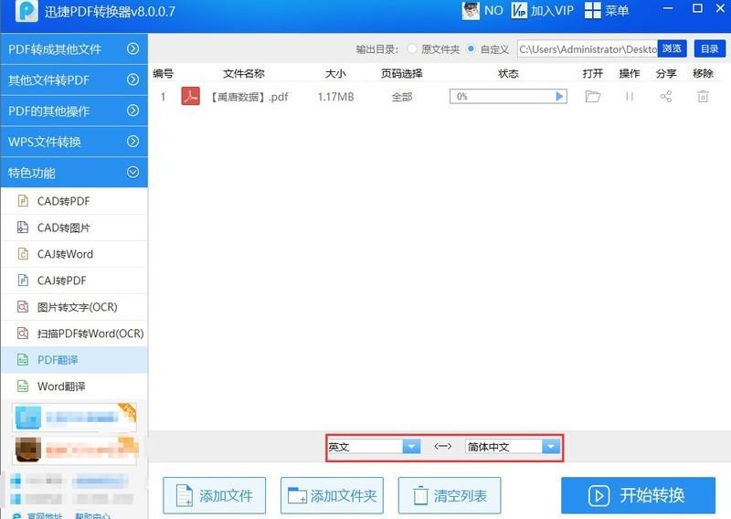 什么软件可以在线翻译PDF文档?