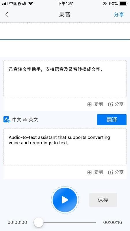 有哪些软件可以把录音转换成文字?
