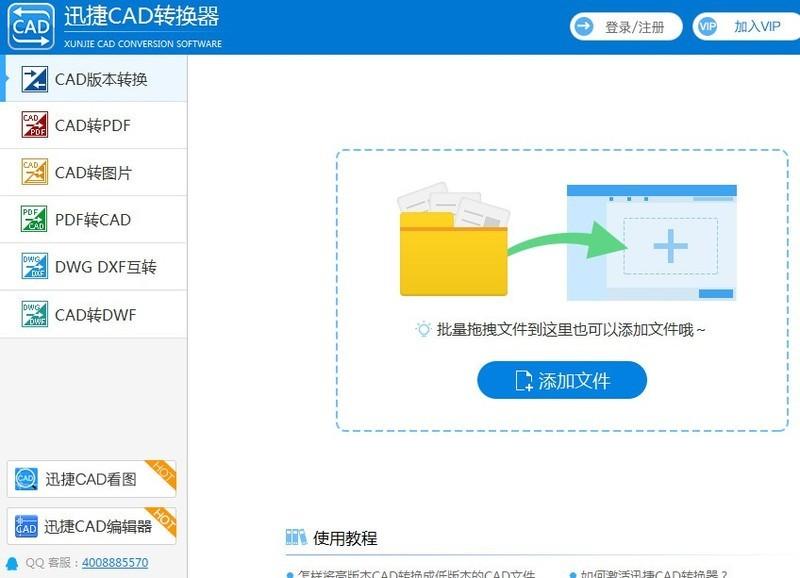 CAD文件格式与PDF文件格式如何互转?