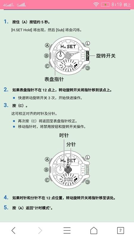 数字显示跟时针分针不一致,时针分针怎么调