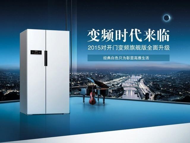 大容量冰箱品牌型号推荐