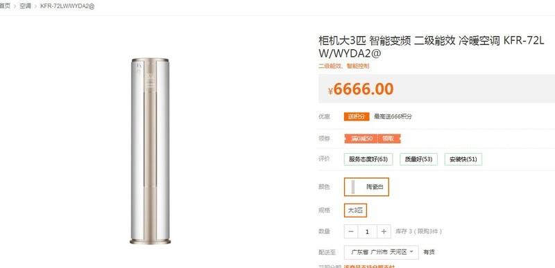 京东618买空调划算吗?有产品推荐码?