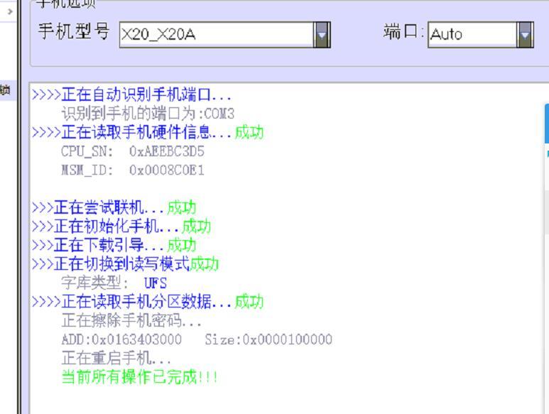 vivox9s,密码忘记,尝试清除数据,可还要密码,又不知道密码,怎么办