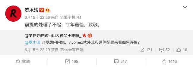 怎么评价罗永浩承认vivo NEX是今年的最佳手机?