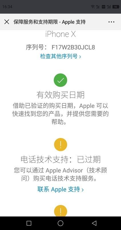 苹果X  型号:MQAF2ZD/A 序列号:F17W2B30JCL8  是什么版本的 是否是新机?