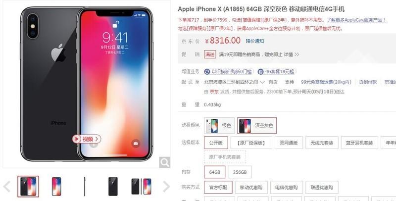 现在买iPhone X合适不合适?