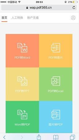 手机有份Excel,必须转成PDF,怎么转?