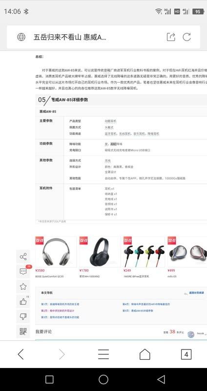 能告诉我惠威aw-85耳机是什么蓝牙协议的么?延迟和断连怎么样?