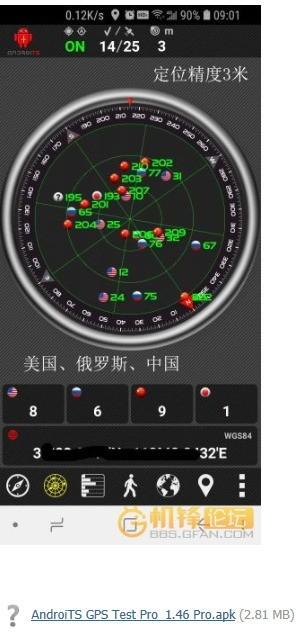 请问支持北斗导航系统吗