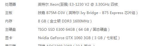 求大神告知我这个电脑怎么提升,CPU.主板的内存都是DDR3 16...
